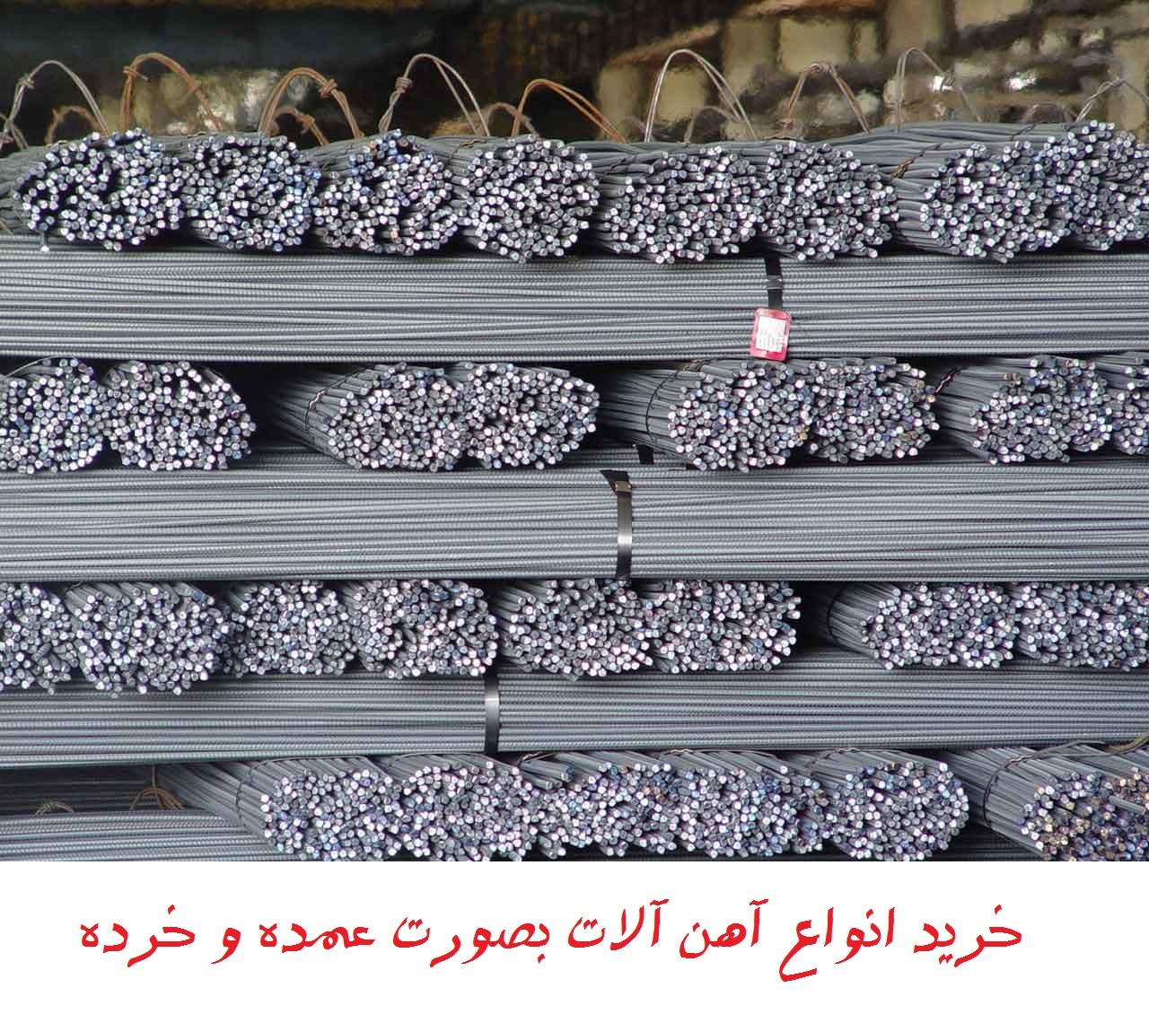 خرید آهن آلات عمده و خرده ahanalatiran.ir