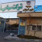 قیمت آهن اصفهان