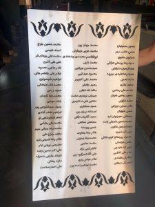 برش ورق آهن آلات ایران